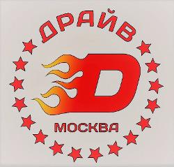 Драйв (U-13)