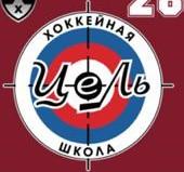 Цель (U-9)