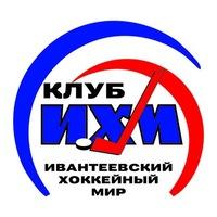 Ивантеевка (U-11)